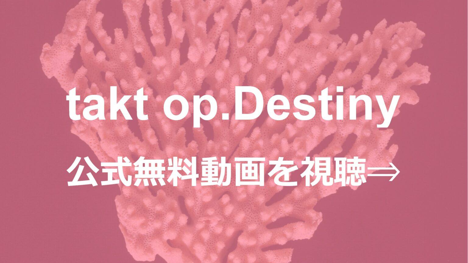 アニメ「takt op.Destiny」無料フル動画を1話~全話視聴できる公式配信サービスまとめ!