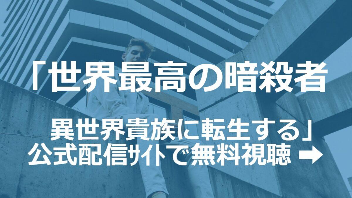 アニメ「世界最高の暗殺者、異世界貴族に転生する」無料フル動画を1話~全話視聴できる公式配信サービスまとめ!